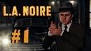 L.A. Noire. Прохождение 1 ЖАРКОЕ НАЧАЛО