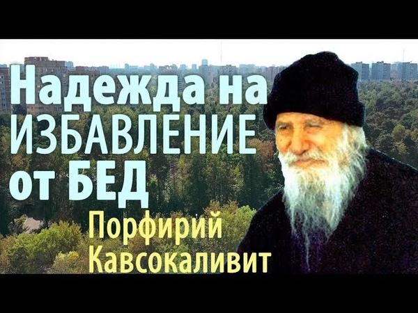 Бог может спасти от Бедствий Болеем потому что Нервничаем Порфирий Кавсокаливит