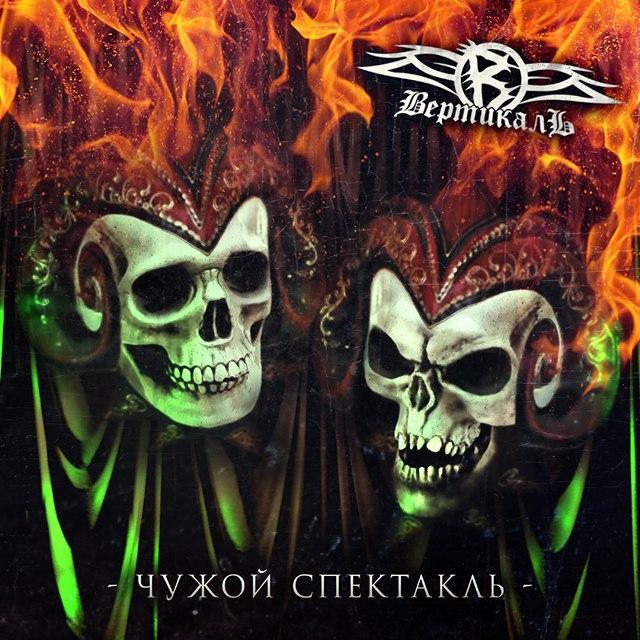 Новый сингл группы ВЕРТИКАЛЬ - Чужой спектакль (2013)