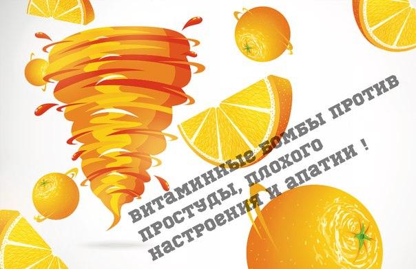 Заряжающие энергией и витаминами напитки — против простуды, плохого настроения и апатии →