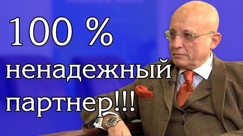 Сергей Караганов - 100 % ненадежный партнер