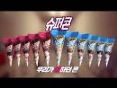 180622 | Wanna One в рекламе мороженного Super Cone.