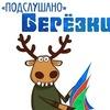 Подслушано в Березках,Жуково,Пешки,РКМ