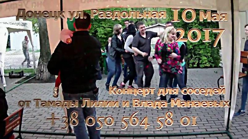 Донецк ул Раздольная концерт для соседей 10 мая от Тамады Лилии Манаевой