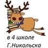 Подслушано в 4 школе г.Никольска