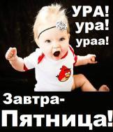 ЗАВТРА ПЯТНИЦА!
