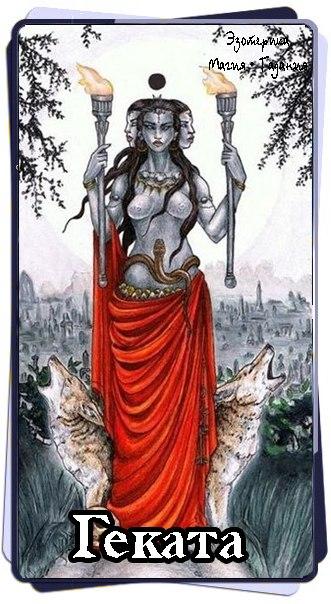 Геката  Считается, что сущность человека составляют два разума –...