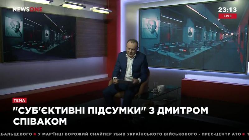 Спивак_ сам того не зная, Захарченко помог в Украине. Субъективные итоги 19.07.17