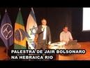 BOLSONARO: QUILOMBOLAS NÃO SERVEM NEM PARA PROCRIAR. VÍDEO NA HEBRAÍCA