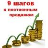 9 шагов к постоянным продажам