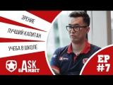 ASK Gambit #7: