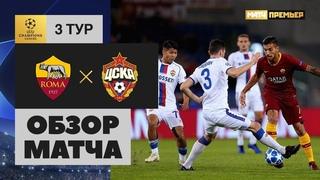Обзор матча: Рома - ЦСКА 3:0. ЛЧ 2018/2019. 3-й тур. 23.10.2018