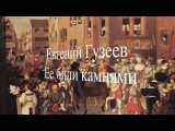 Евгений Гузеев -