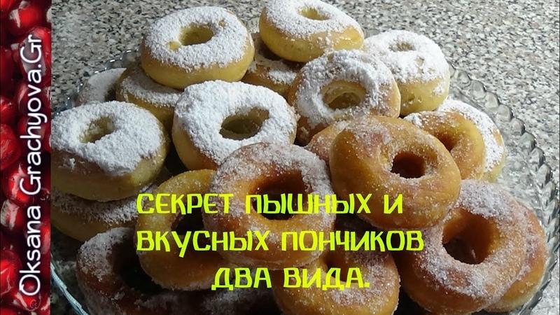 Секрет пышных пончиков, два вида The secret of lush donuts, two kinds