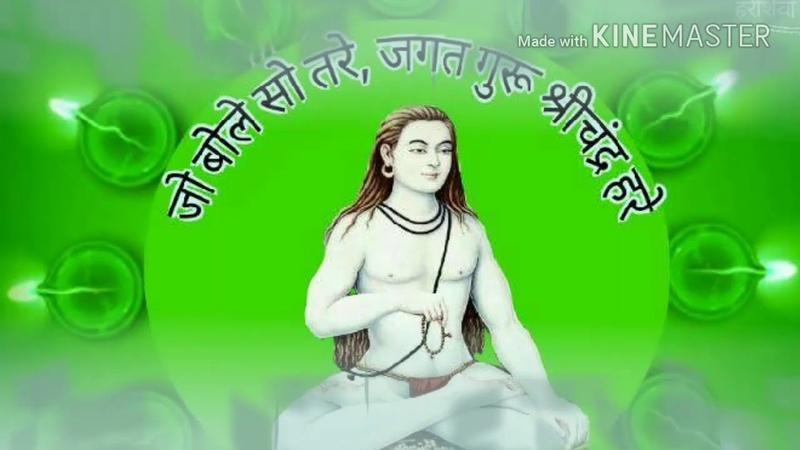 Bandna Hai Sadi Babe Shri Chand Nu. Bhajan By Baba Shri Chander Ji Maharaj ji