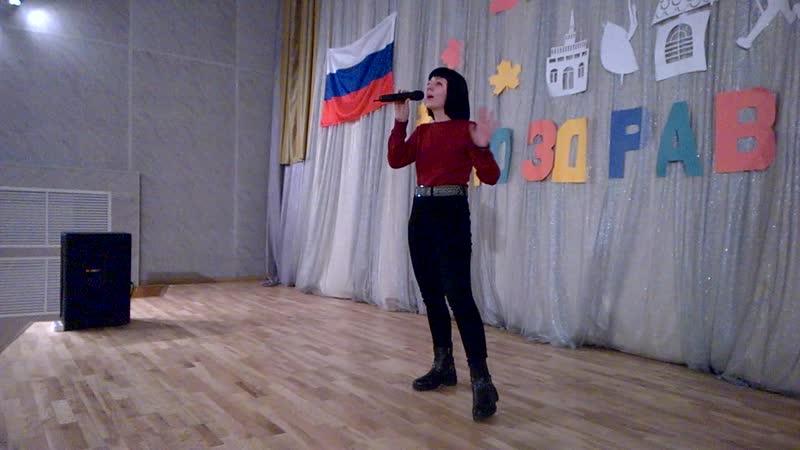 День Первокурсника 2018. Мельница - Не ломай в исполнении Влады