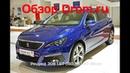Peugeot 308 2018 1.6T (150 л.с.) AT Allure - видеообзор