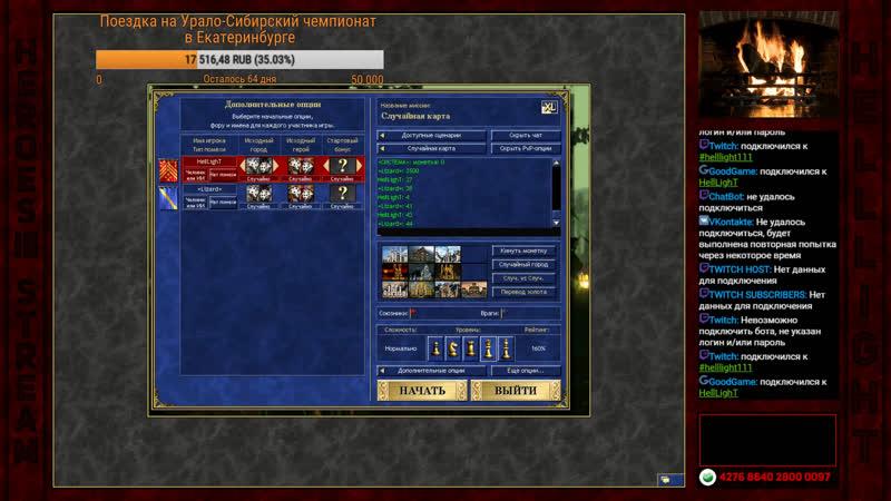HotA, Tourney Hard Choise vs Lizzard, bo3, 1st game JC, Flux vs Castle/ 2nd game, Kerberos1x1, Flux vs Castle (save)