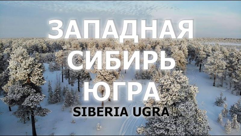 Западная Сибирь Югра West Siberia Ugra