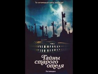 Тайны старого отеля (2011)