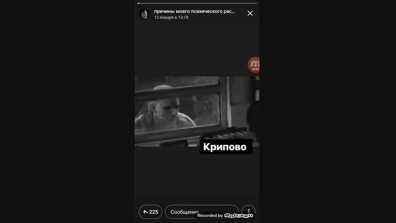 Крипово