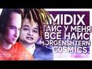 MIDIX - ГАЙC, У МЕНЯ ВСЕ НАЙС! (feat. Morgenshtern c0sm1cs)