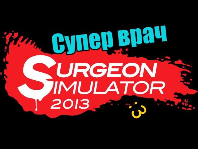 Surgeon Simulator 2013 - Супер врач:3