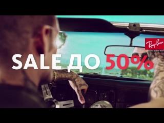 Sale в Оптрике