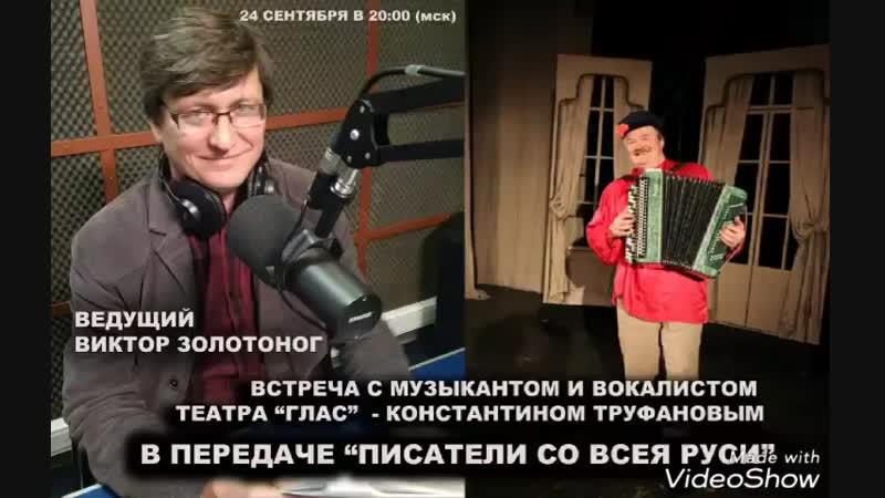 Писатели со всея Руси с В. Золотоногом - 2 выпуск от 24.09.18
