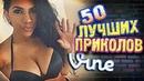 Самые Лучшие Приколы Vine! ВЫПУСК 120 Лучшие Вайны 17