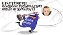 В Екатеринбурге участились случаи нападения на журналистов