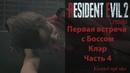 Resident Evil 2 Remake Первая встреча с Боссом Клэр (часть 4)