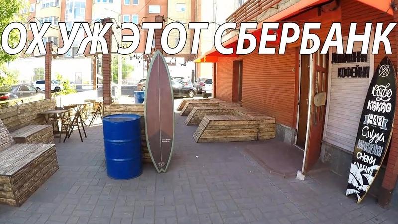Ох уж этот Сбербанк - Vlog Semen Krashenkov