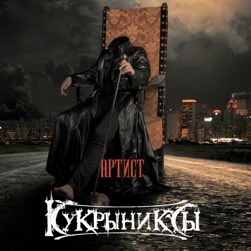 Новый альбом группы Кукрыниксы выходит 20-го июля