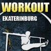 Workout Екатеринбург | Официальная группа