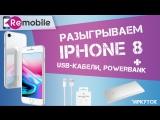 Розыгрыш iPhone 8 от ReMobile38