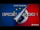 Европейский Союз: нацистский, либеральный, террористический… дальше какой? (ИАЦ)