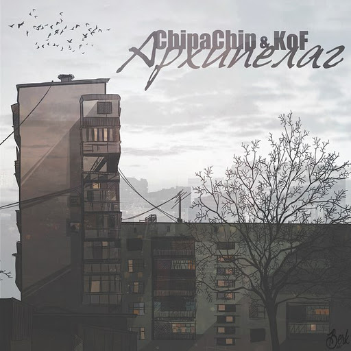 ChipaChip альбом Архипелаг