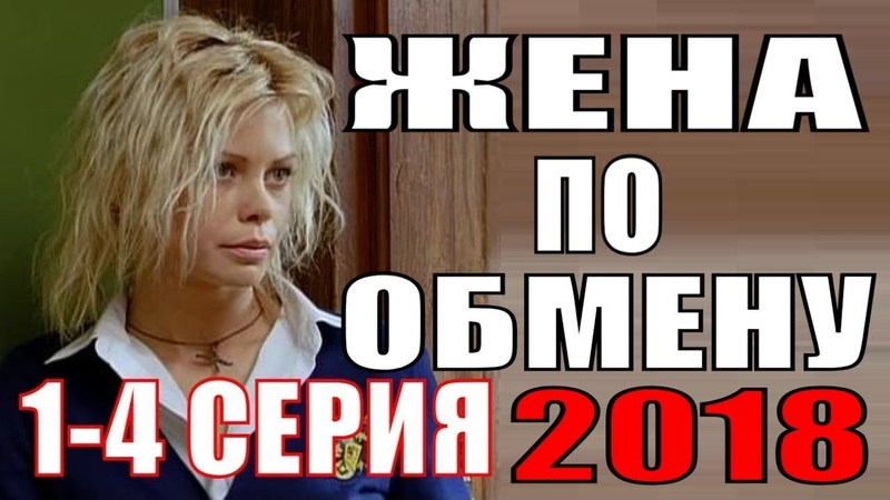 ПРЕМЬЕРА 2018! Жена по обмену ВСЕ СЕРИИ Русские мелодрамы 2018 Украинские сериалы новинки 2018