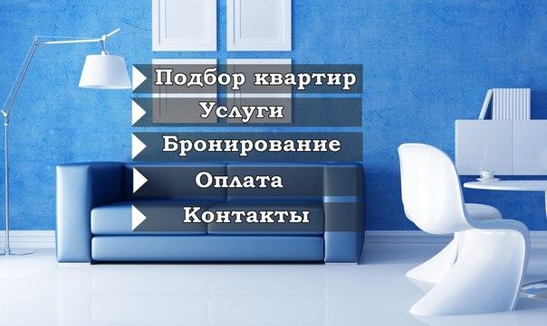 квартиры посуточно красноярск недорого центр