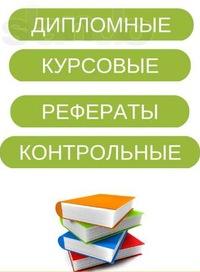 Курсовые дипломные рефераты по маркетингу ВКонтакте Курсовые дипломные рефераты по маркетингу
