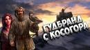 Гудбранд с косогора (норвежская сказка)