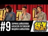 Stand Up Show Sun Project - выпуск 9