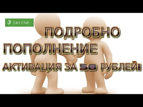 LS ПОПОЛНЕНИЕ И АКТИВАЦИЯ КАБИНЕТА ЗА 50 Рублей! глобальное заполнение