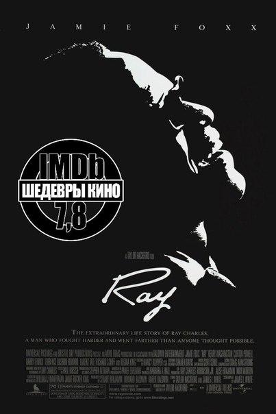 Восхитительный фильм о гениальном музыканте. Особая рекоменация. Особеннейшая.