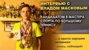 Интервью с Владом Масковым кандидатом в мастера спорта по большому теннису Учись побеждай 12