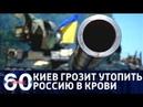 60 минут Мира не будет Украина призналась в нарушении Минских соглашений От 16 08 2018