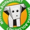 """""""Мусора.Больше.Нет, Бишкек"""""""
