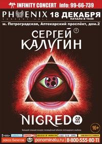 18.12 С. КАЛУГИН -20 ЛЕТ NIGREDO- PHOENIX (С-ПБ)