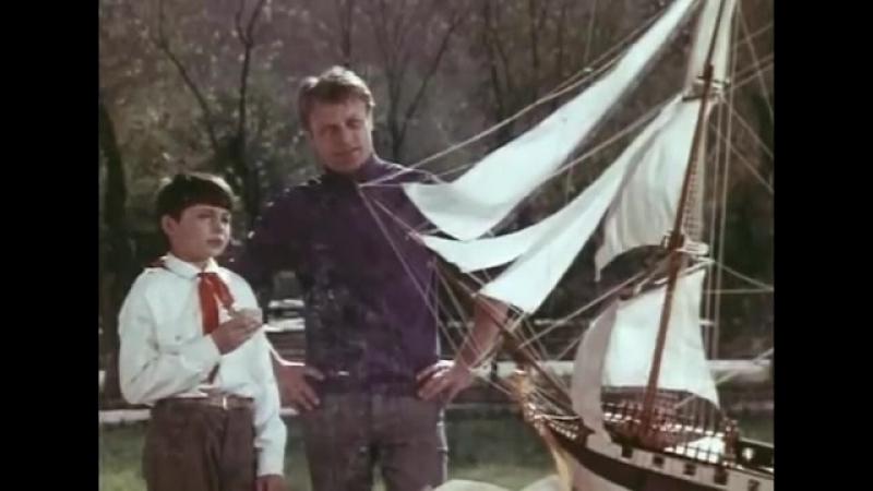 Валькины паруса (1974) фильм по рассказу Крапивина